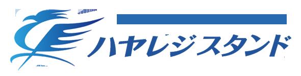 ハヤレジスタンド 医科·歯科·調剤専用 自動精算機